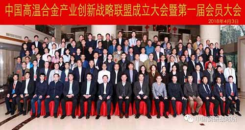 China's superalloy industry innovation strategic alliance was established