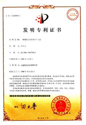 Patent-certificate